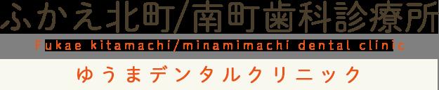 ふかえ北町/南町歯科診療所 Fukae kitamachi/minamimachi dental clinic ゆうまデンタルクリニック