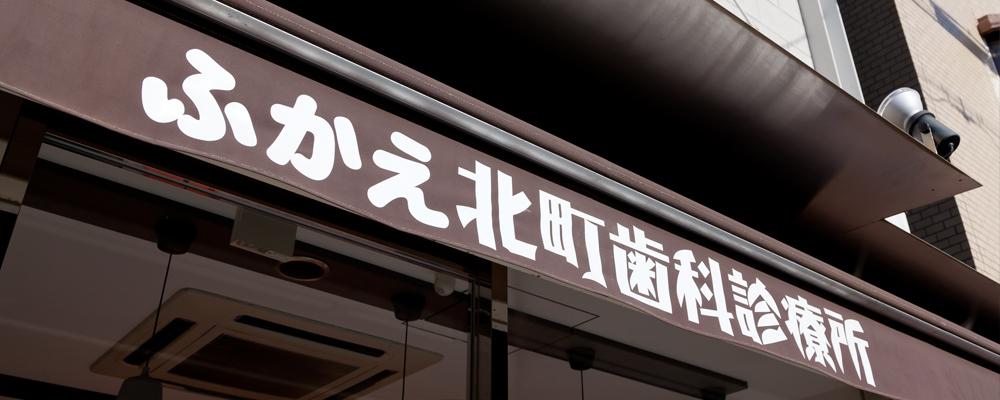 医院紹介(ふかえ北町歯科診療所)
