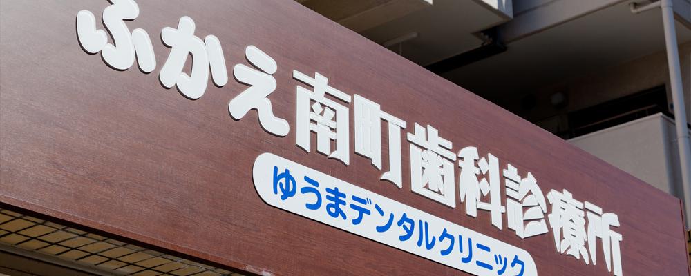 医院紹介(ふかえ南町歯科診療所)